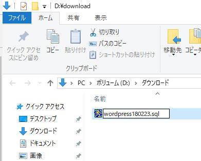 buckWPup ファイル名変更