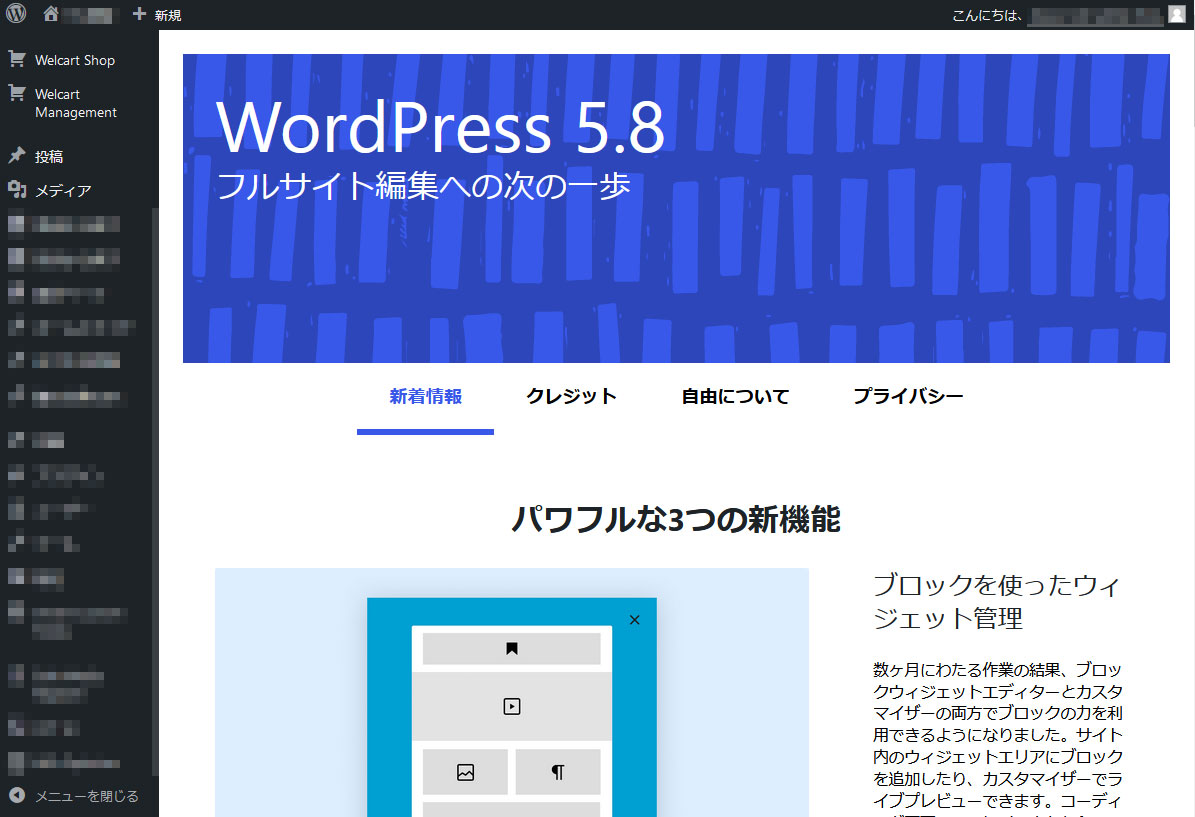 Wordpress更新完了